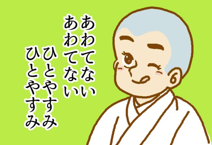 ikkyu-san